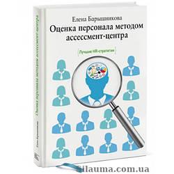 Оценка персонала методом ассессмент-центра. Барышникова Е.