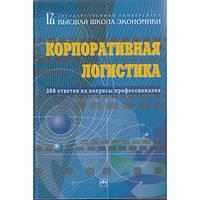 Корпоративная логистика (300 ответов на вопросы профессионалов)
