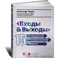 Александр Элдер. Входы и выходы: 15 мастер-классов от профессионалов трейдинга