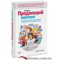 Продающий контент Как связать контент-маркетинг, SEO и социальные сети в единую систему