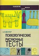 Психологические рисуночные тесты— А. Л. Венгер