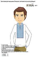 Заготовка для вышивки бисером мужской рубашки ЮМА М 11