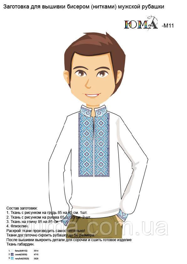 Заготівля для вишивки бісером чоловічої сорочки ЮМА М 11