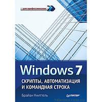 Windows 7. Скрипты, автоматизация и командная строка