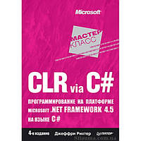 CLR via C#. Программирование на платформе Microsoft .NET Framework 4.5 на языке C#.