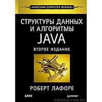 Структуры данных и алгоритмы в Java. Классика Computers Science.