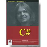 C#. Ватсон К