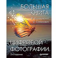Большая книга цифровой фотографии.