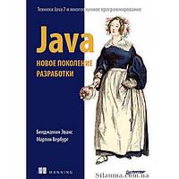 Java. Новое поколение разработки