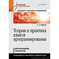 Теория и практика языков программирования.