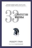 33 стратегии войны. Грин Роберт