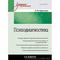 Психодиагностика Л. Ф. Бурлачук
