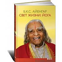 Свет жизни: йога. Б.К.С. Айенгар