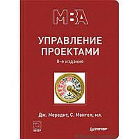 Управление проектами. 8-е изд.
