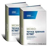 МСФО: точка зрения КПМГ. Практическое руководство по международным стандартам финансовой отчетности, подготовленное КПМГ. 2013/2014 (в 2-х томах)