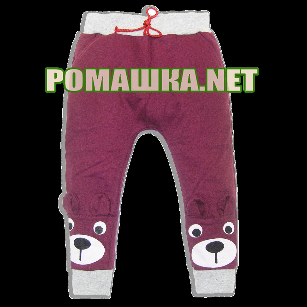 Детские спортивные штаны для мальчика или девочки р. 98 с начесом тонкие ткань ФУТЕР 3862 Бордовый