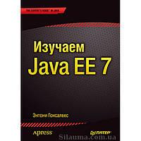 Изучаем Java EE 7. Гонсалвес Э