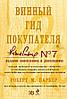 Винный гид покупателя. 7-е изд., обнов. и доп.  Паркер Роберт М.