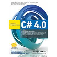 C# 4.0: полное руководство. Герберт Шилдт