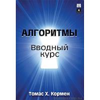 Алгоритмы: вводный курс Томаса Х. Кормена