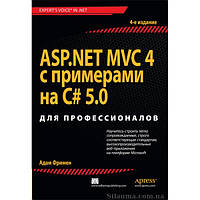 ASP.NET MVC 4 с примерами на C# 5.0 для профессионалов