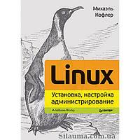Linux. Установка, настройка, администрирование