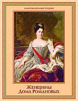 Женщины дома Романовых