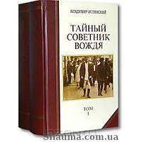 Тайный советник вождя. В 2 томах Владимир Успенский