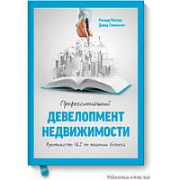 Пейзер Р.; Гамильтон Д. Профессиональный девелопмент недвижимости. Руководство ULI по ведению бизнес