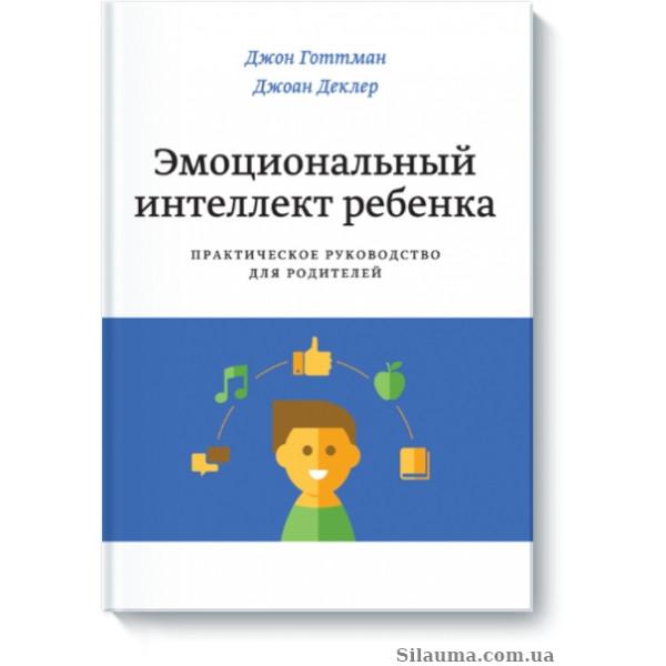 Готтман Д.; Деклер Д. Эмоциональный интеллект ребенка. Практическое руководство для родителей - Книжный интернет магазин LiderBooks в Харькове