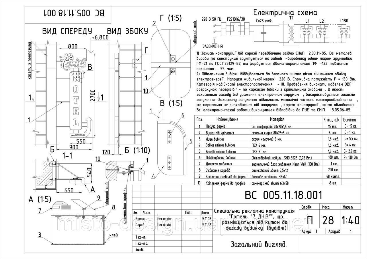 """Конструктивное решение """"7 ДНЕЙ"""""""