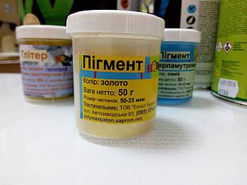 Пігмент перламутровий колір золотий, 20 грам