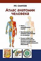 Атлас анатомии человека. Самусев Р.П.