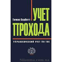 Учет прохода управленческий учёт по ТОС. Томас Корбетт