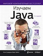 Изучаем Java. Сьерра К., Бэйтс Б., фото 1