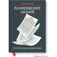 Размещение акций. Структурирование и ценообразование. Антон Мальков