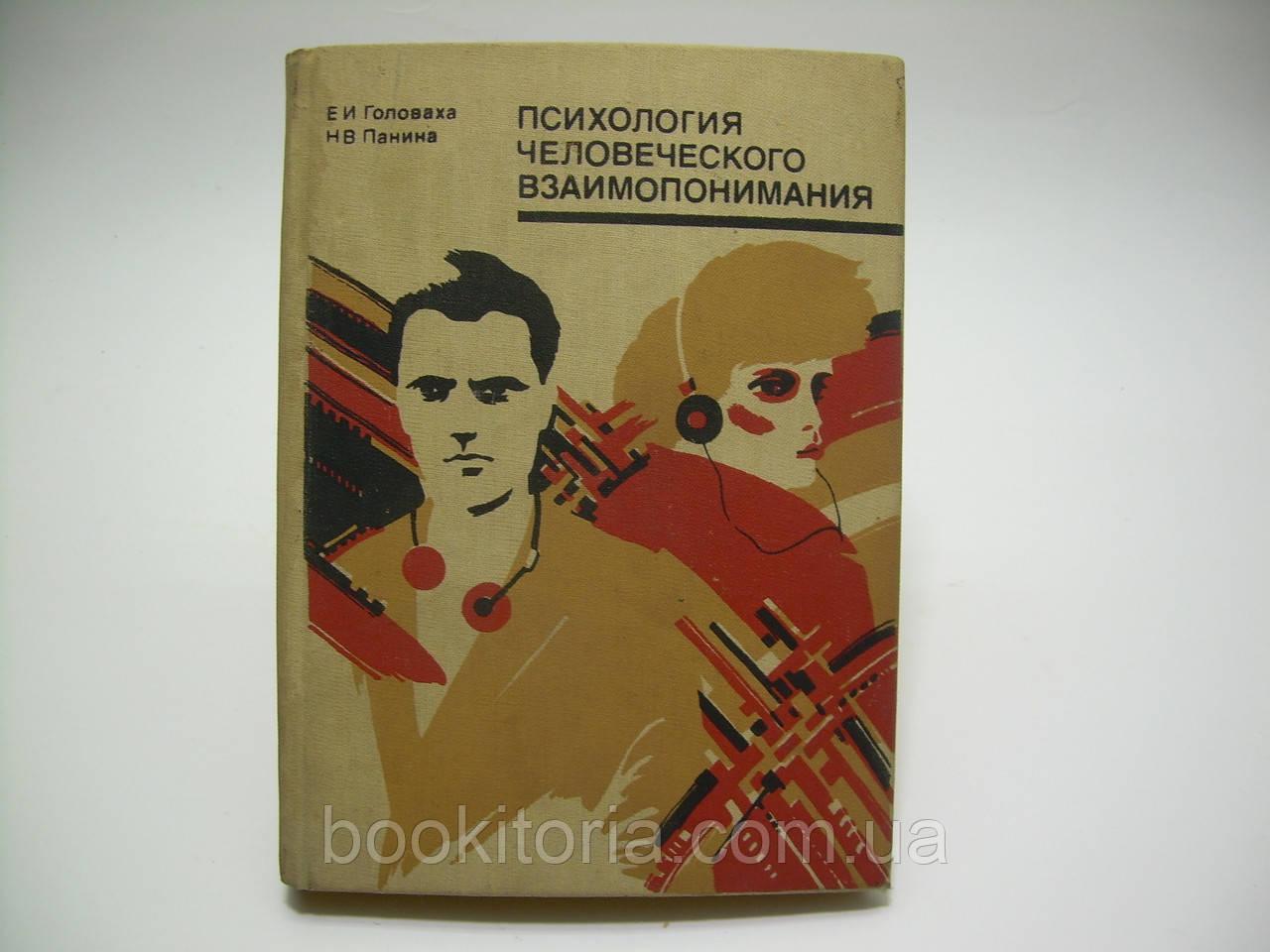 Головаха Е.И., Панина Н.В. Психология человеческого взаимопонимания (б/у).