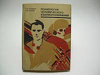 Головаха Е.И., Панина Н.В. Психология человеческого взаимопонимания (б/у)., фото 1