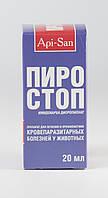Пиро-Стоп (Piro-stop) р-р для ин фл.20мл ( Апи-Сан)