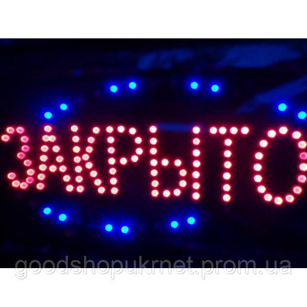 """Светодиодная LED вывеска """"Закрыто"""" 48 Х 25 см."""