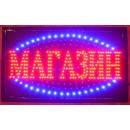 Светодиодная LED вывеска Магазин 55х33 см