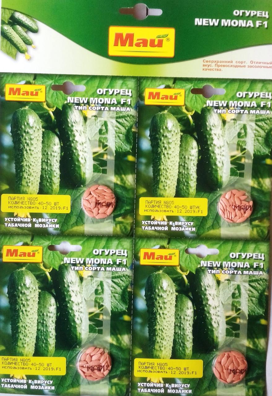 Семена  огурца сорт Нью Мона F1   40-50 штук