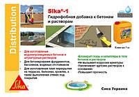 Sika® -1- герметизирующая добавка для бетонов и строительных растворов ( 1 и 5 кг )