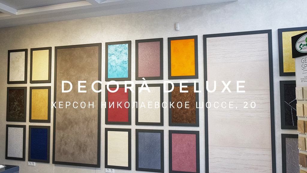 Экспозиция образов из итальянской декоративной штукатурки от ТМ Spiver