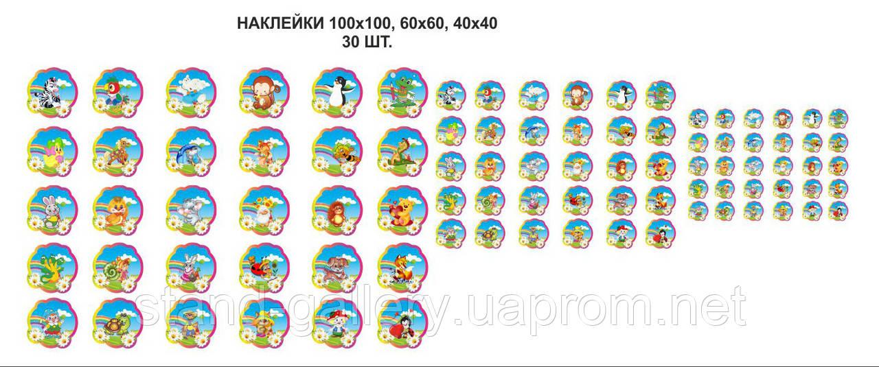 """Набор наклеек для детского сада """"Ромашки"""""""