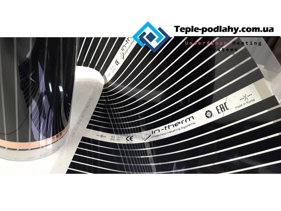 Пленочный теплый пол инфракрасная пленка In-Therm T-305,(Южная Корея) размером 0,50м х 0,50м