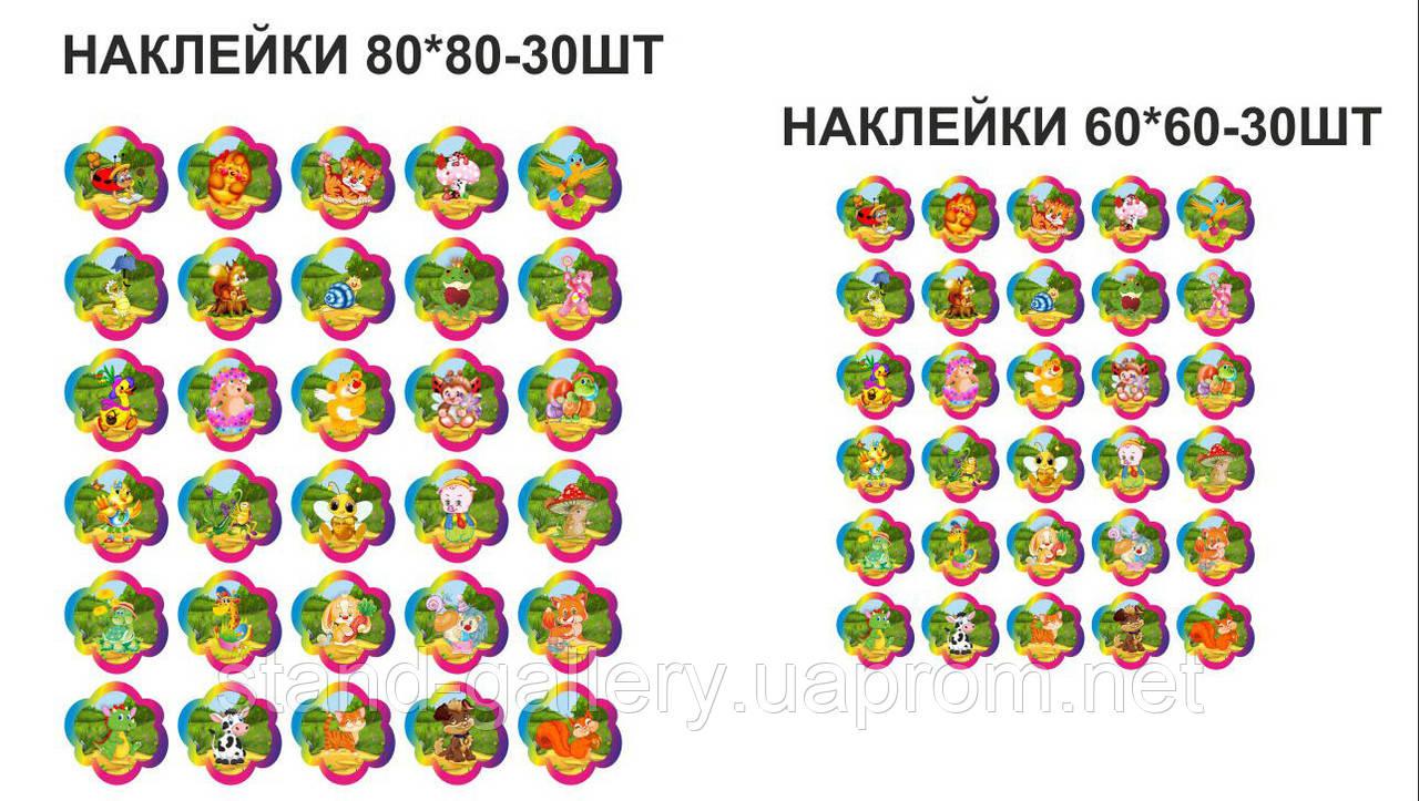 """Набор детских наклеек """"Божья коровка"""""""