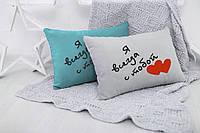 Подушка для влюбленных «Я всегда с тобой»  флок, фото 1