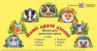 Маски для дитячого свята Наші друзі лісові
