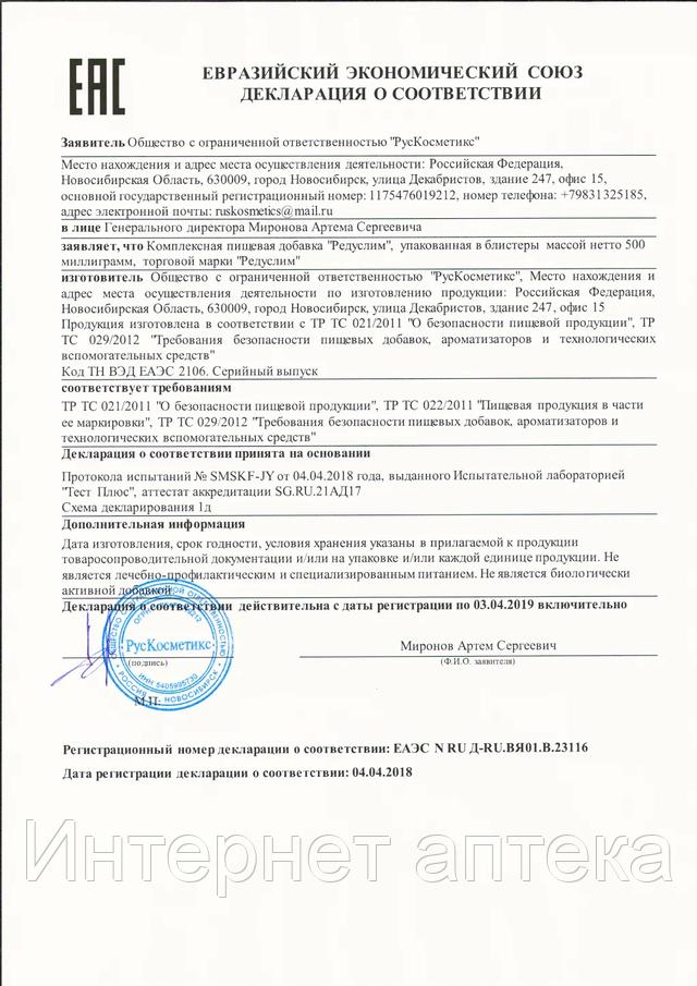 сертифікат на редуслім